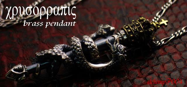 ヘルメスの杖brass ペンダント