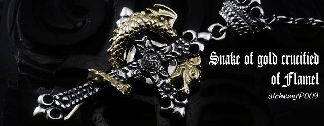 フラメルの十字架にかけられた金の蛇 ペンダント