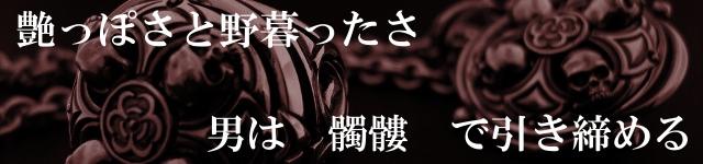 【メメント・モリ】 シルバーリング、シルバーペンダント