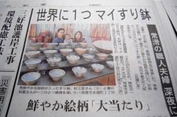 ヤマセ製陶所