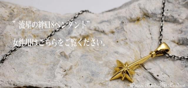 流星の絆K18イエローゴールドペンダント