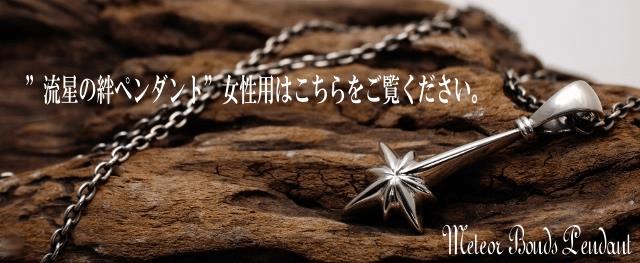 流星の絆 ペンダント